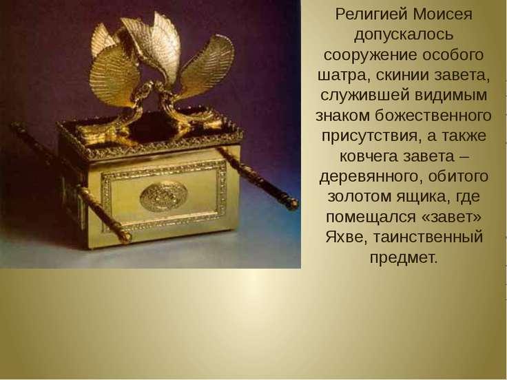 Религией Моисея допускалось сооружение особого шатра, скинии завета, служивше...