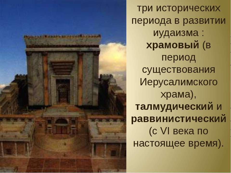 три исторических периода в развитии иудаизма : храмовый (в период существован...
