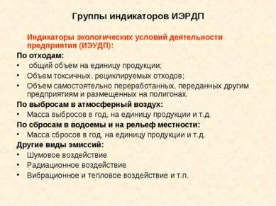 Группы индикаторов ИЭРДП Индикаторы экологических условий деятельности предпр...