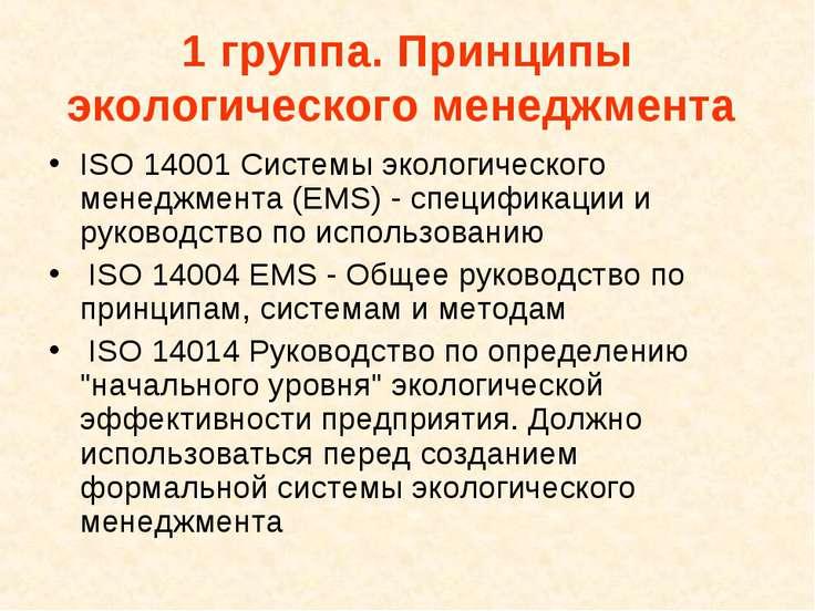 1 группа. Принципы экологического менеджмента ISO 14001 Системы экологическог...