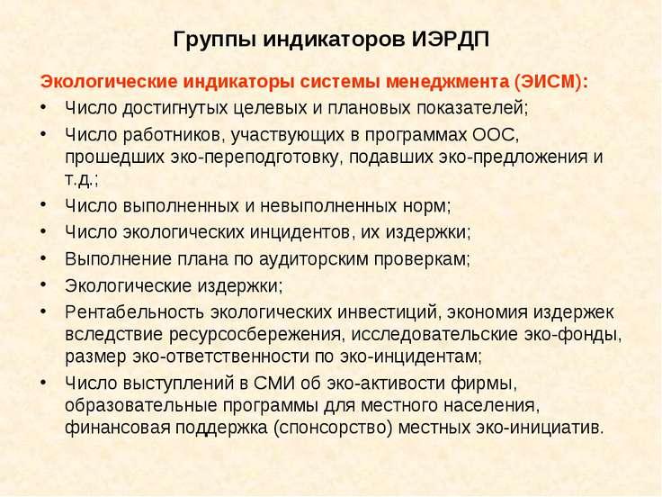 Группы индикаторов ИЭРДП Экологические индикаторы системы менеджмента (ЭИСМ):...