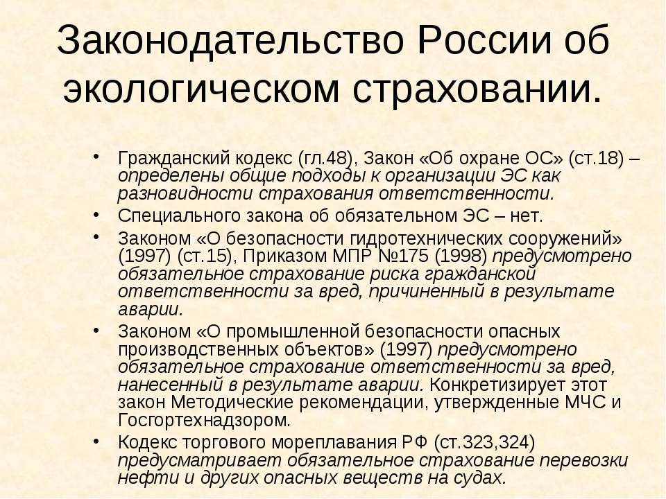 Законодательство России об экологическом страховании. Гражданский кодекс (гл....