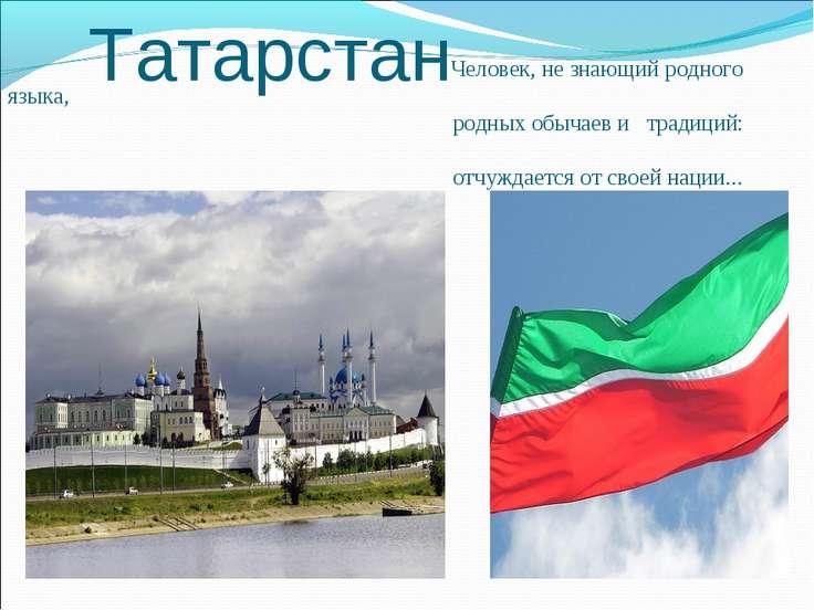 Татарстан Человек, не знающий родного языка, родных обычаев и традиций: отчуж...