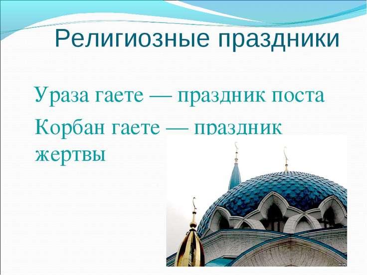 Религиозные праздники Ураза гаете — праздник поста Корбан гаете — праздник же...