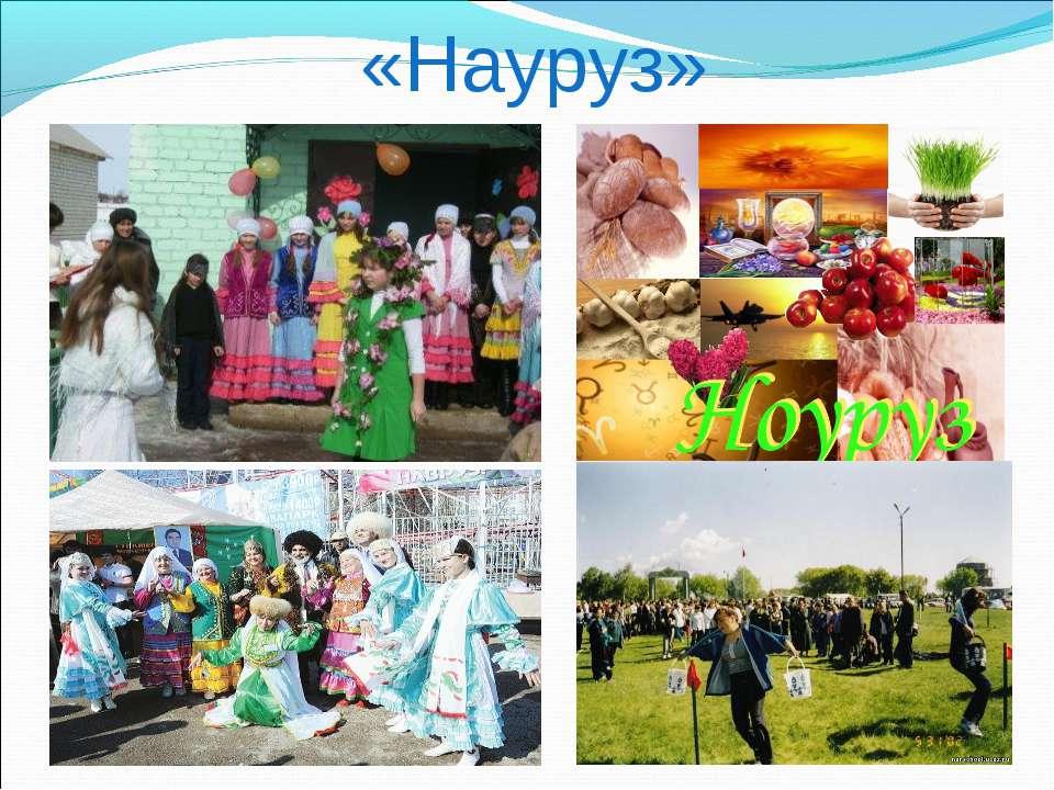 «Науруз»