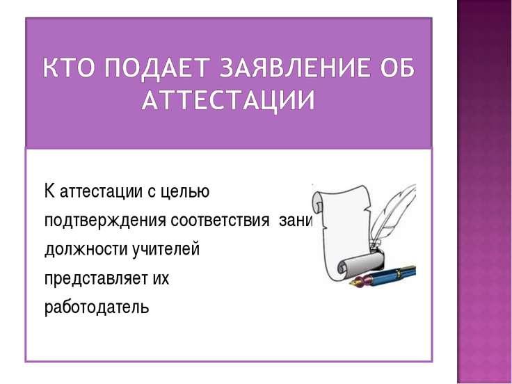 К аттестации с целью подтверждения соответствия занимаемой  должности учите...