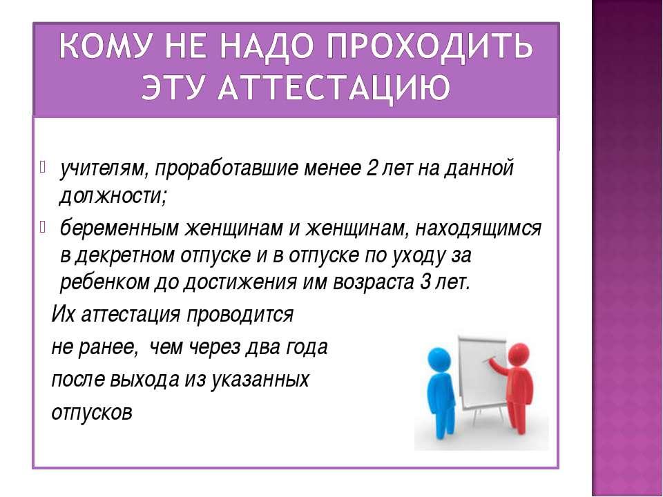 учителям, проработавшие менее 2 лет на данной должности; беременным женщинам ...