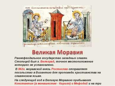 . Раннефеодальное государство западных славян. Столицей был г. Велеград, точн...