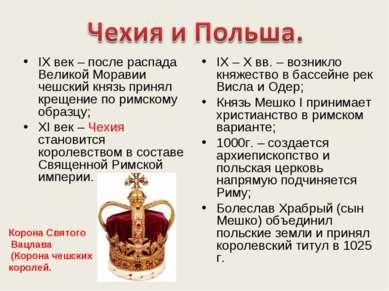 . IX век – после распада Великой Моравии чешский князь принял крещение по рим...