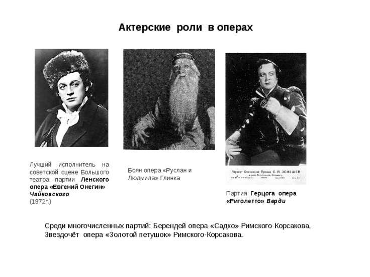 Актерские роли в операх Среди многочисленных партий: Берендей опера «Садко» Р...