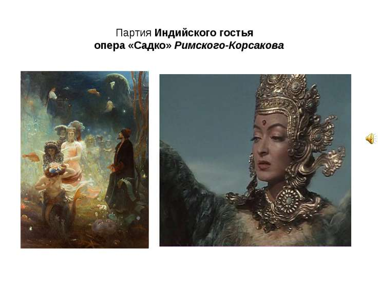 Партия Индийского гостья опера «Садко» Римского-Корсакова