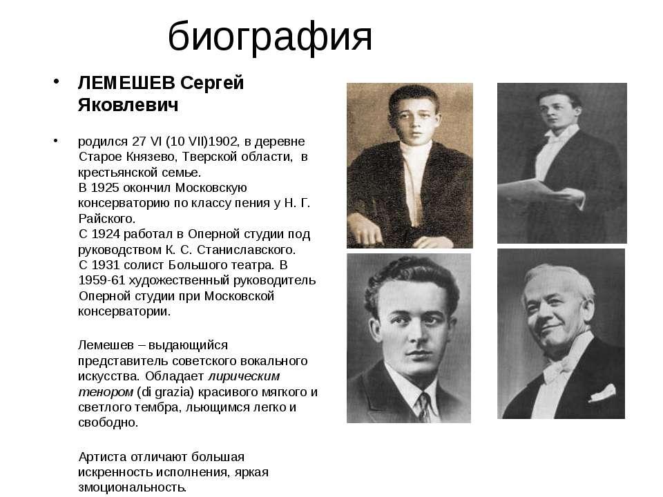 биография ЛЕМЕШЕВ Сергей Яковлевич родился 27 VI (10 VII)1902, в деревне Стар...