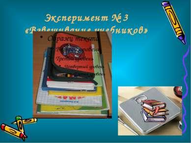 Эксперимент № 3 «Взвешивание учебников»