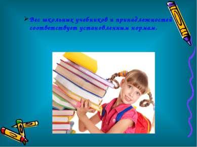 Вес школьных учебников и принадлежностей соответствует установленным нормам.