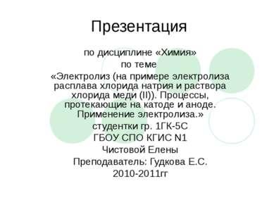 Презентация по дисциплине «Химия» по теме «Электролиз (на примере электролиза...