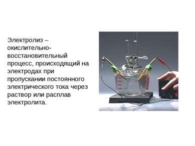 Электролиз – окислительно-восстановительный процесс, происходящий на электрод...