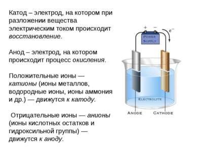 Катод – электрод, на котором при разложении вещества электрическим током прои...