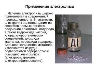 Применение электролиза Явление электролиза широко применяется в современной п...
