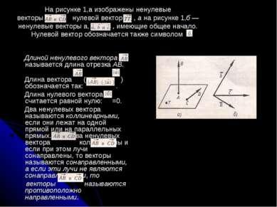 Длиной ненулевого вектора называется длина отрезка АВ. Длина вектора (вектора...