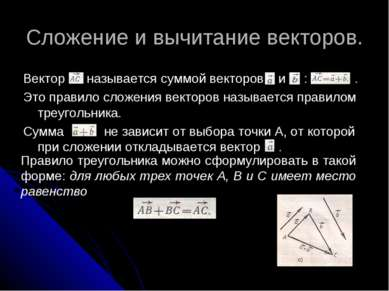 Сложение и вычитание векторов. Вектор называется суммой векторов и : . Это пр...