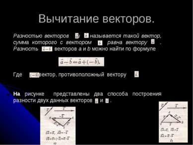 Вычитание векторов. Разностью векторов u называется такой вектор, сумма котор...