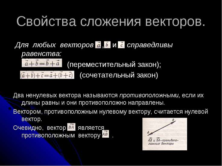 Свойства сложения векторов. Для любых векторов , и справедливы равенства: (пе...