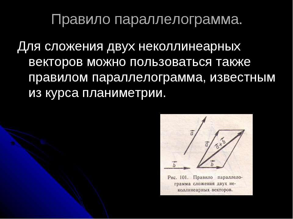 Правило параллелограмма. Для сложения двух неколлинеарных векторов можно поль...