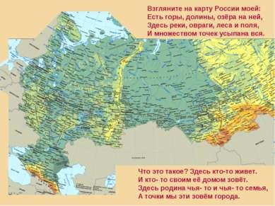 Взгляните на карту России моей: Есть горы, долины, озёра на ней, Здесь реки, ...