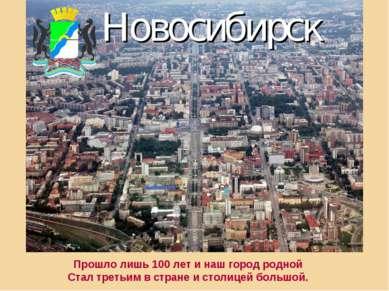 Новосибирск Прошло лишь 100 лет и наш город родной Стал третьим в стране и ст...