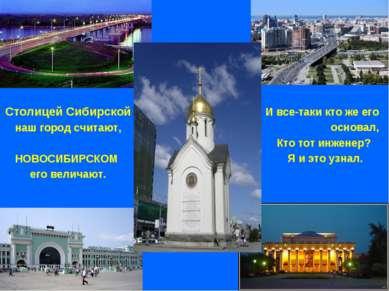 Столицей Сибирской наш город считают, НОВОСИБИРСКОМ его величают. И все-таки ...