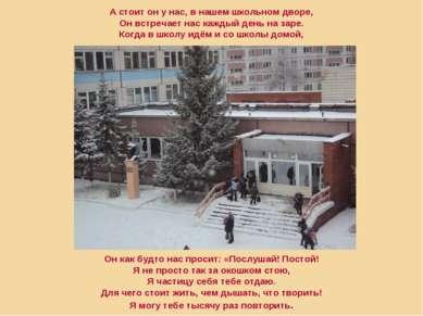 А стоит он у нас, в нашем школьном дворе, Он встречает нас каждый день на зар...
