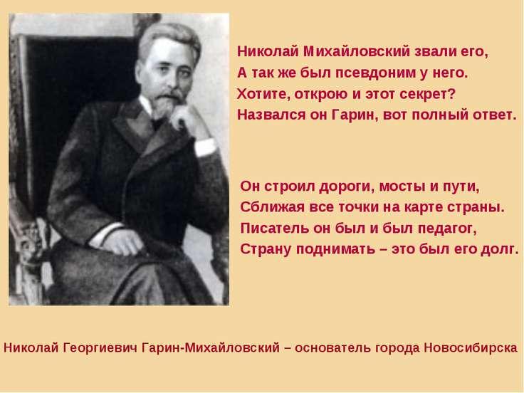 Николай Георгиевич Гарин-Михайловский – основатель города Новосибирска Никола...