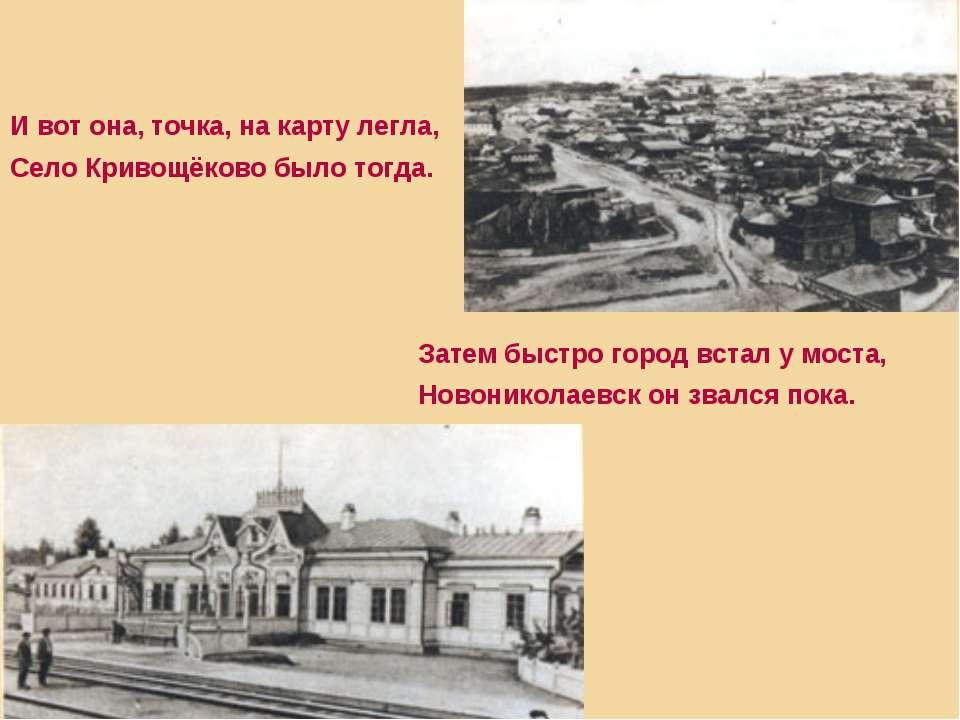 И вот она, точка, на карту легла, Село Кривощёково было тогда. Затем быстро г...