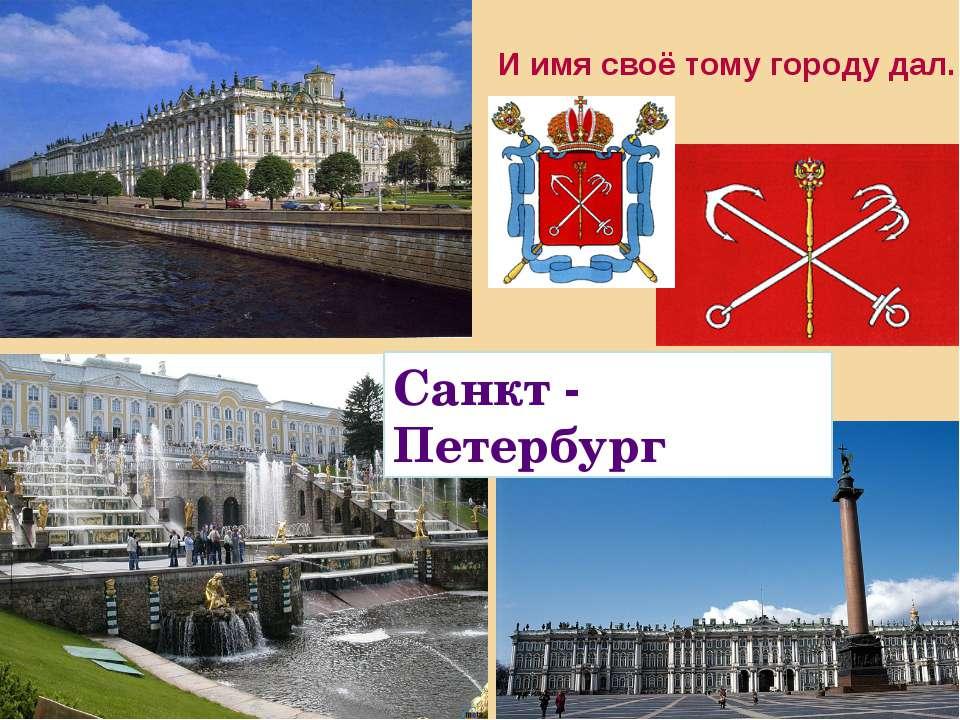И имя своё тому городу дал. Санкт - Петербург