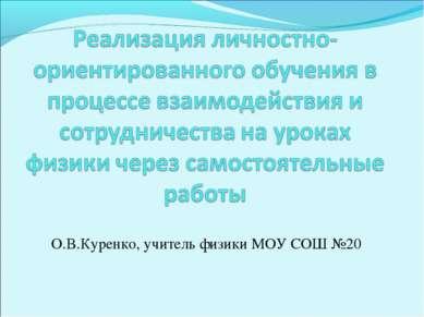 О.В.Куренко, учитель физики МОУ СОШ №20