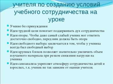 Компоненты системы работы учителя по созданию условий учебного сотрудничества...