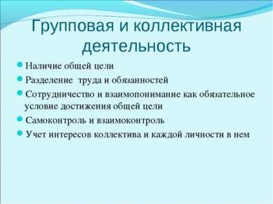 Групповая и коллективная деятельность Наличие общей цели Разделение труда и о...
