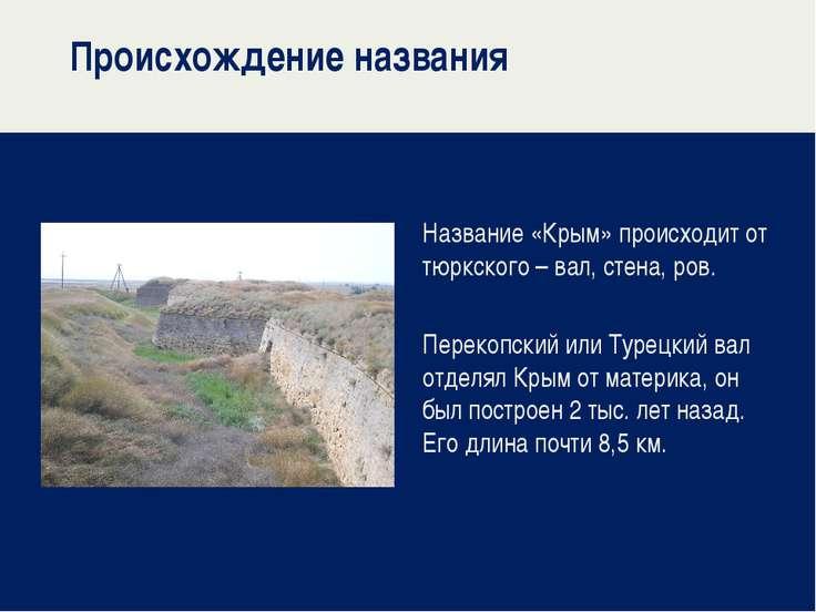Происхождение названия Название «Крым» происходит от тюркского – вал, стена, ...