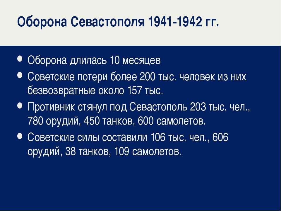 Оборона Севастополя 1941-1942 гг. Оборона длилась 10 месяцев Советские потери...