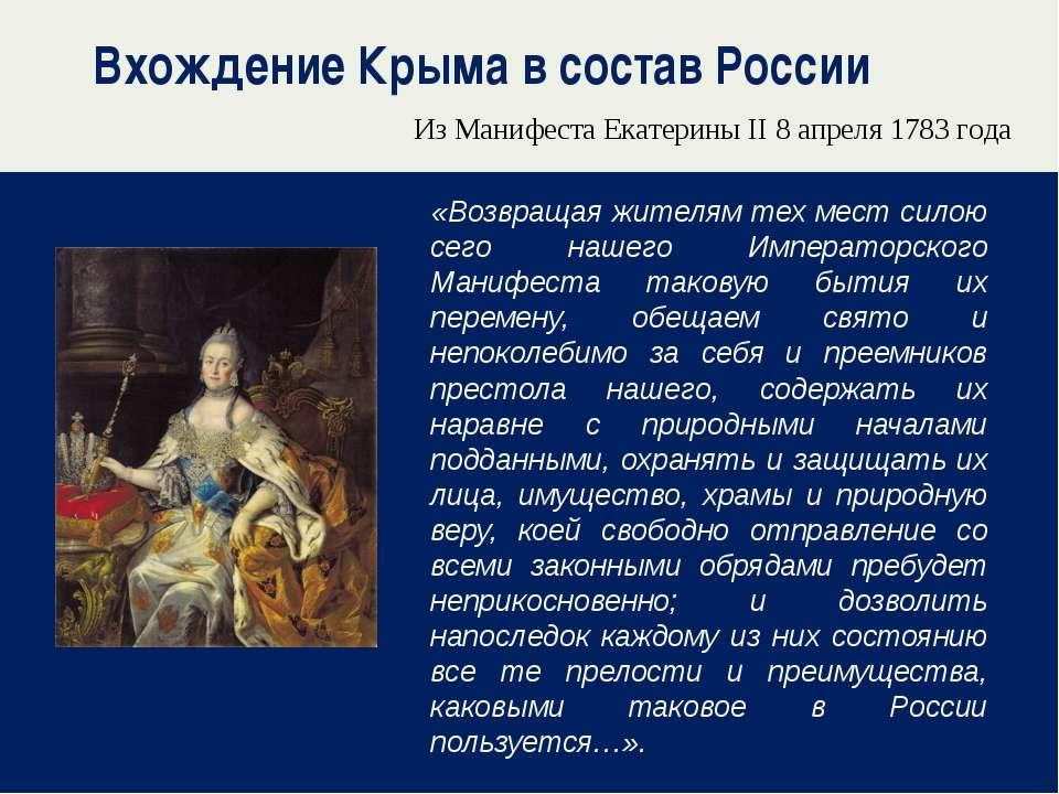 Вхождение Крыма в состав России «Возвращая жителям тех мест силою сего нашего...