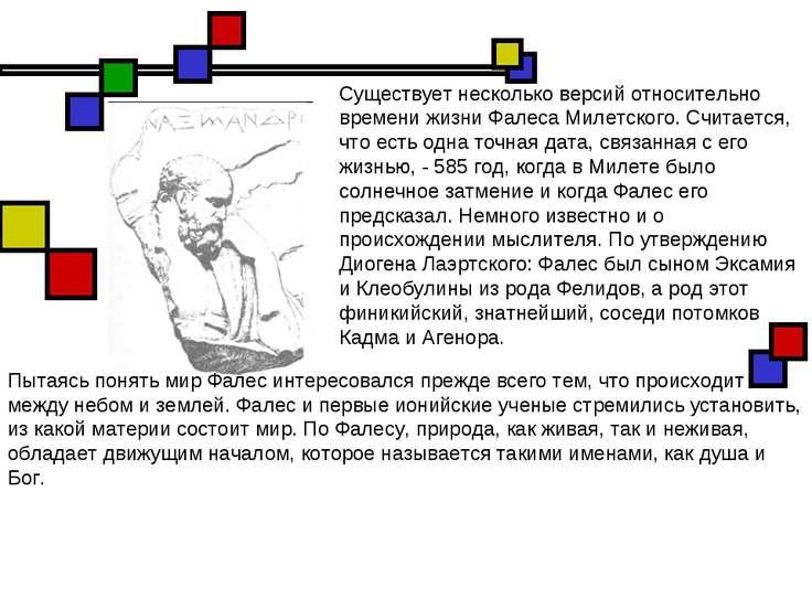 Существует несколько версий относительно времени жизни Фалеса Милетского. Счи...