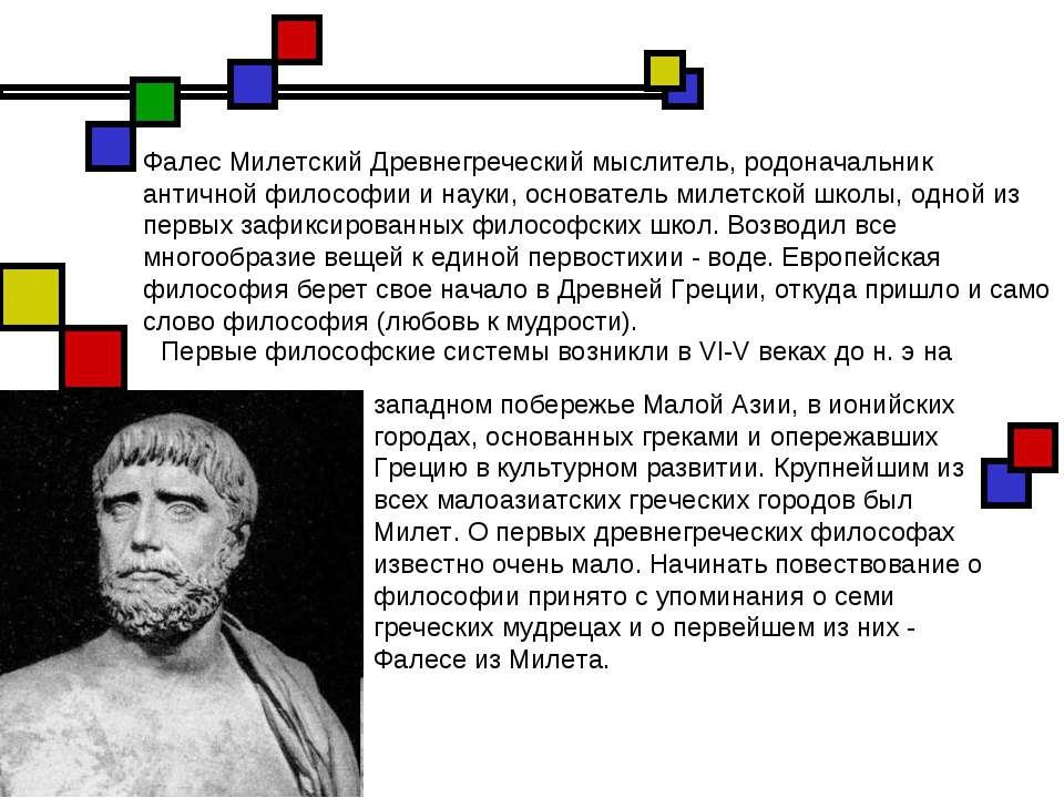 Фалес Милетский Древнегреческий мыслитель, родоначальник античной философии и...