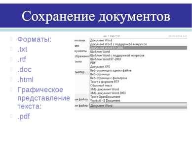 Форматы: .txt .rtf .doc .html Графическое представление текста: .pdf