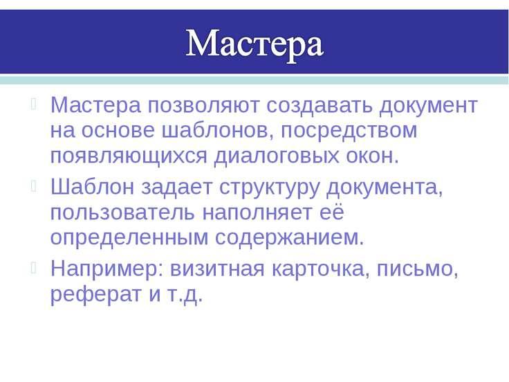 Мастера позволяют создавать документ на основе шаблонов, посредством появляющ...