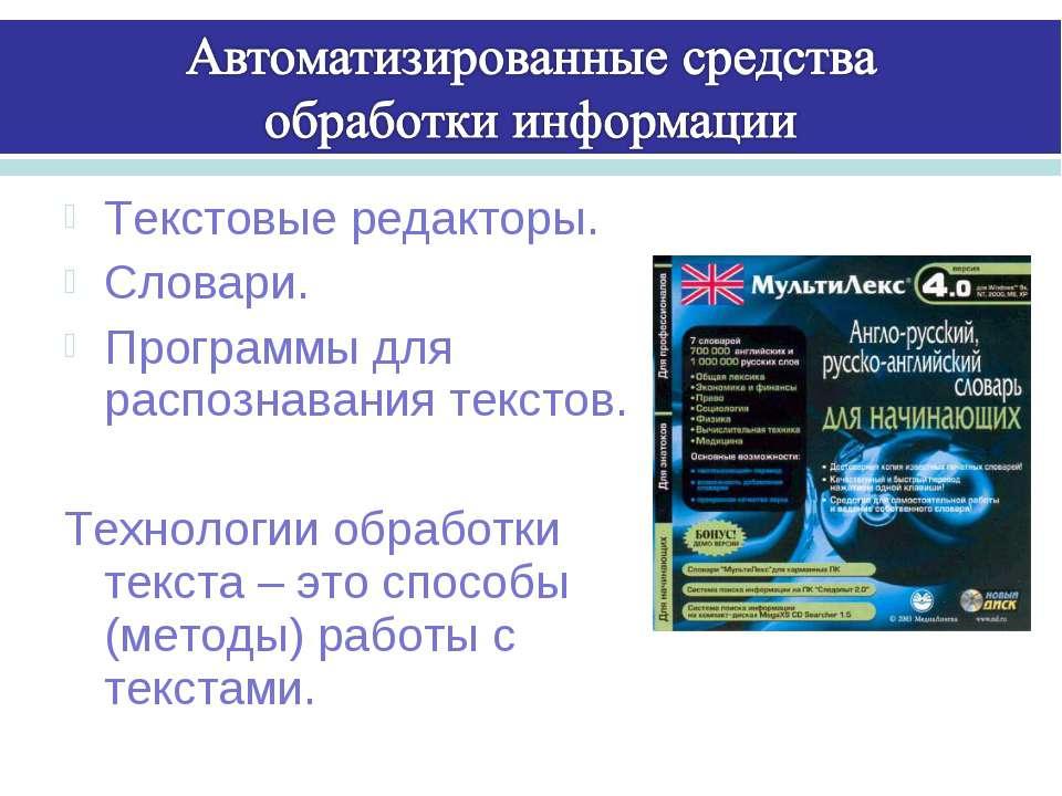 Текстовые редакторы. Словари. Программы для распознавания текстов. Технологии...