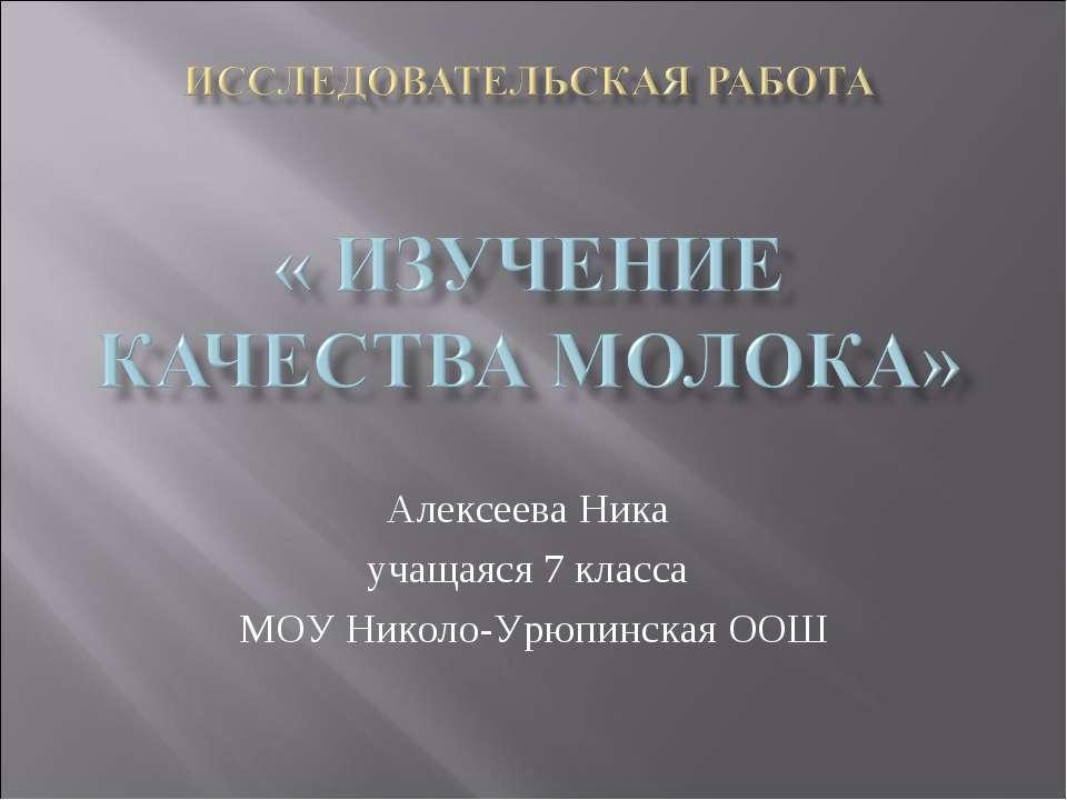 Алексеева Ника учащаяся 7 класса МОУ Николо-Урюпинская ООШ