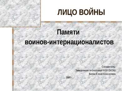 ЛИЦО ВОЙНЫ Памяти воинов-интернационалистов Составитель: Заведующая библиотек...