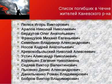 Список погибших в Чечне жителей Каневского р-на Лелюх Игорь Викторович Аралов...
