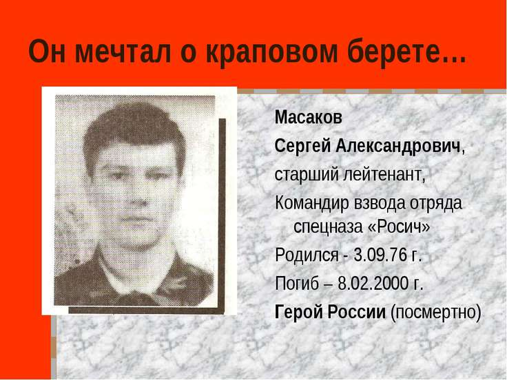 Он мечтал о краповом берете… Масаков Сергей Александрович, старший лейтенант,...