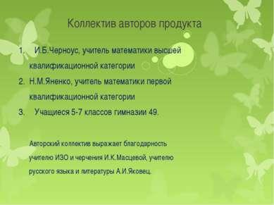 Коллектив авторов продукта И.Б.Черноус, учитель математики высшей квалификаци...